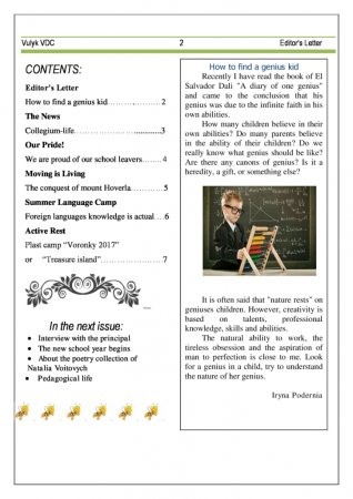 VULYK JORNAL JULY-AUGUST 2017