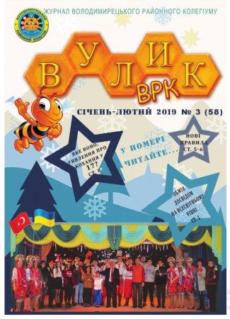 """ЖУРНАЛ """"ВУЛИК ВРК"""" СІЧЕНЬ - ЛЮТИЙ 2019 РОКУ"""
