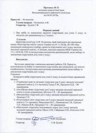 Протокол №13