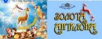 Всеукраїнський фестиваль  «Золота антилопа»