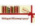 Акція «Подаруй бібліотеці книгу»