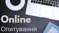 Онлайн-опитування з питань організації дистанційного навчання