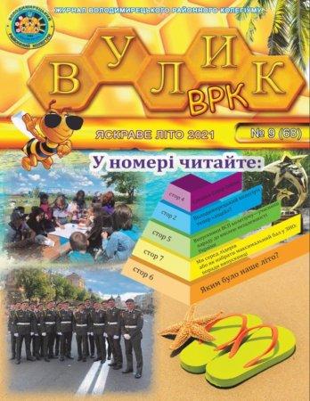 Газета Вулик-ВРК